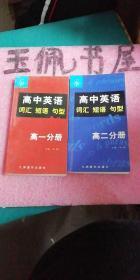 高中英语 词汇 短语 句型   高一分册   高二分册    2本合售