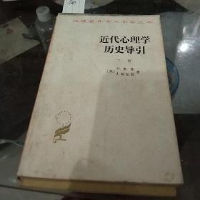 汉译世界学术名著丛书     近代心理学历史导引(下册)