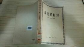 图书馆目录