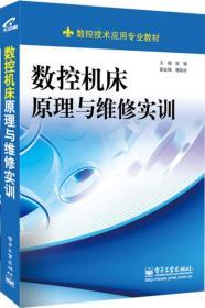 数控机床原理与维修实训(数控技术应用专业教材) 正版 徐杨   9787121204401