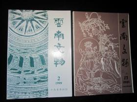 云南文物    4本合售