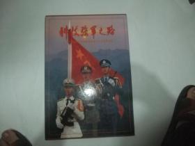 精装带盒,科技强军之路}中国国防科技和武器装备五十年发展成就