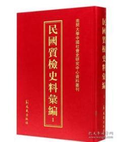 民国质检史料汇编(16开精装 全32册 原箱装)
