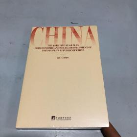 中华人民共和国国民经济和社会发展第十三个五年规划纲要(英文版)
