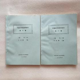 中国史学史参考资料 第六编 上册 第一分册、第二分册 两本合售 油印本