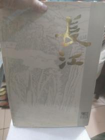 《长江》中国画选集画册一册