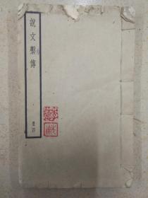 民国线装古籍《说文系传》册四