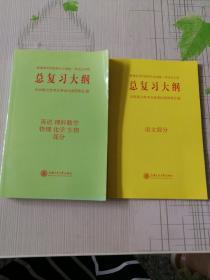 总复习大纲 英语 理科数学 物理 化学 生物部分+语文部分;【两本合售】