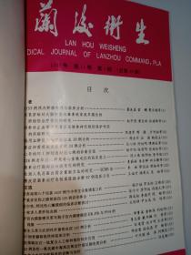 兰后卫生【1993年1-4期合订本】