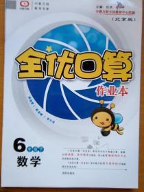 中教万联    全优口算   作业本   6年级  下册   北京版