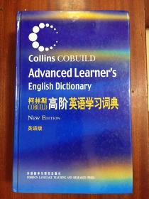 补图 库存全新无瑕疵 柯林斯高阶英语学习词典(英语版)COLLINS COBUILD ADVANCED LEARNER\'S ENGLISH DICTIONARY