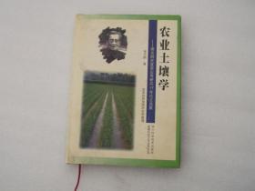 农业土壤学——侯光炯在宜宾应用研究17年论文选集
