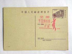全国男篮锦标赛81-7-16-太原1-1972-2分邮资明信片(欣赏品.勿购买)
