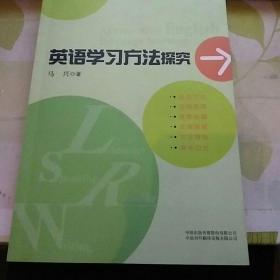 英语学习方法探究   28号