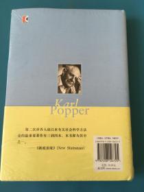 历史决定论的贫困(收藏版)