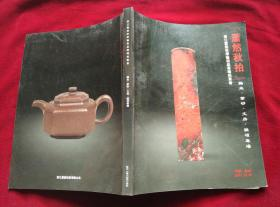 浙江萧然秋季艺术品专场拍卖会--鸡血-紫砂-文房专场(2011.12)