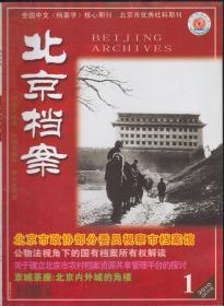 北京档案2010年第1期、第4期、第5期、第6期、第7期 五本合售