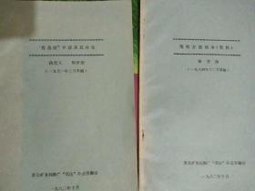 """华罗庚的""""优选法″平话及其补充、统筹方法话本(资料)草稿"""