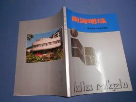 南海明珠 ——珠海特区十年城市建设-大16开