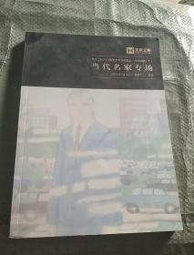 北京上和2014春季艺术品拍卖会:中国书画(十)——当代名家专场