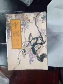 民国七十二,七十三年《中国杂志》。内容包括历史地理人文五花八门。门左下
