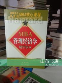 MBA管理经济学精华读本