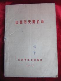 1977年《山西历史地名录》16开277页