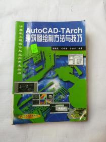 AutoCAD-TArch建筑图绘制方法与技巧