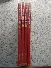 一本书读懂中国传统文化(1一4册全)彩图版