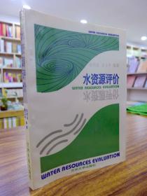 水资源评价—张明泉 曾正中 编著 1995年一版一印1000册 品好