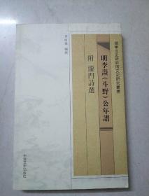 岭东文史研究所文史研究丛书:明李焘(斗野)公年谱   附泷门诗选