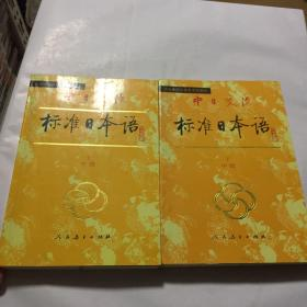 中日交流 标准日本语 中级 上下册 小开本