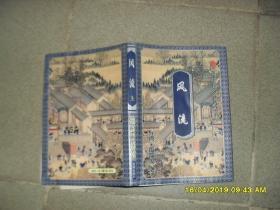 风流(上、下):四大名捕战天王系列