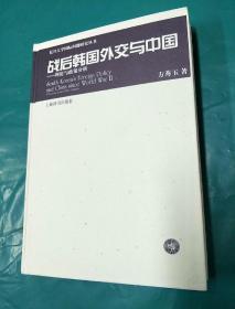 复旦大学国际问题研究丛书·战后韩国外交与中国:理论与政策分析