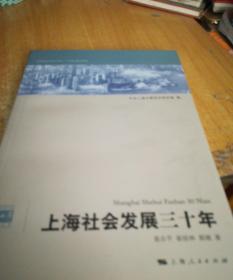 上海社会发展三十年