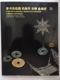 中国嘉德2018秋拍 李伟先收藏 机制币 古钱 金银锭