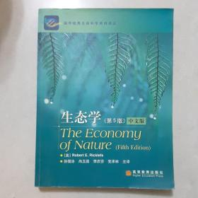 生态学:第5版:The Economy of Nature
