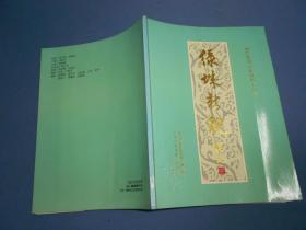 绿珠新貌-祝贺郑州市解放四十周年-大16开