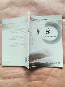 音乐 科学出版社【扉页有笔迹】