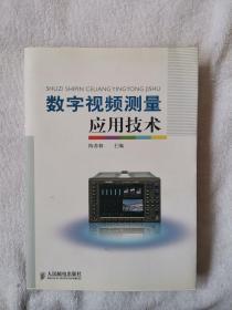 数字视频测量应用技术(应用编)