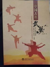 中国古典武艺