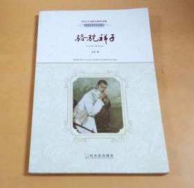 2011年最新名师伴读版初中生语文新课标必读:骆驼祥子