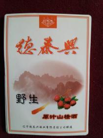 老酒标:德泰兴野生原汁山楂酒