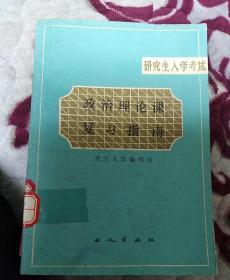 政治理论课复习指南