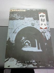 秦淮史话丛书・乌衣巷