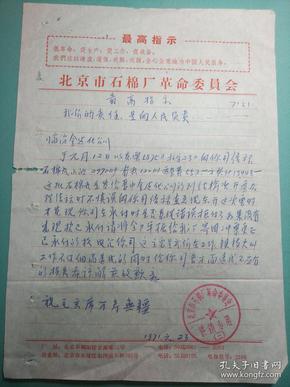 《文革材料》1971年   最高指示  北京石棉厂开错发票说明信