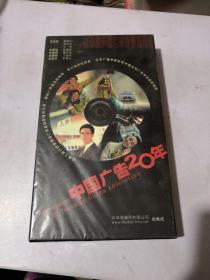 中国广告20年--20集大型电视文献纪录片【8VCD碟】未拆封
