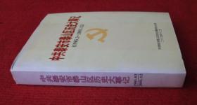 中共泰安市泰山区历史大事记()(1985.3--2003.12)硬精装--一版一印--22