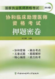 协和临床助理医师资格考试押题密卷 正版 刘文娜   9787567900981