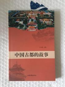中国古都的故事 119幅图 一版一印 仅印6000册 sbg3下2